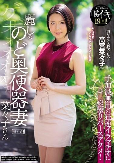 MISM-151 An Elegantly Beautiful Deep Throat Cum Bucket Wife Nanako-san Arrghhhhhhhhhhh! A Relentless Insanely Fast Deep Throat Blowjob For A Spasmic Reverse Orgasm! Nanako Takamiya