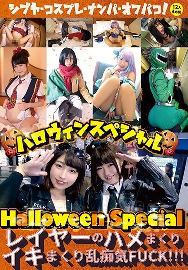 MMB-266 A Halloween Special A Cosplayer Fucktastic V*****ed Perv FUCK!!!