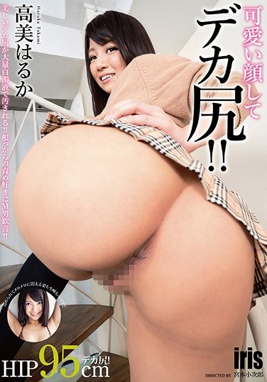 MMKZ-066 Cute Face And Big Ass!! Haruka Takami