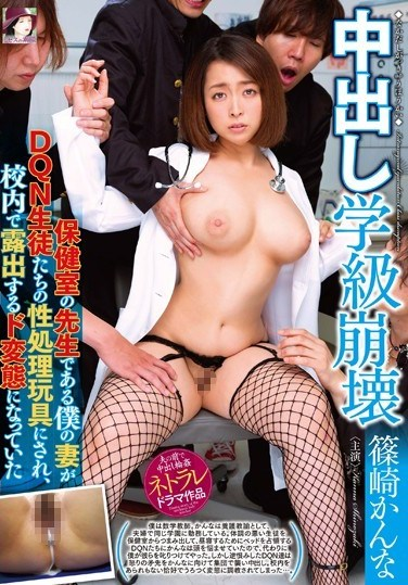 MRSS-077 Creampie Class Collapse! My Wife Is a Teacher In The Health Room, And She Was Made Into A Sex-Processing Toy For Stupid S*****ts, And Became A Pervert Who Exhibits Herself In School. Kanna Shinozaki