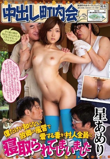 MRSS-078 Creampie Neighborhood Association: Because Of A Hometown Custom Only I Don't Know About, My Beloved Wife Has Been Fucked By All The Villagers – Ameri Hoshi