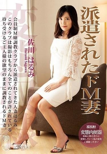 NKD-245 A Dispatched Maso Wife Harumi Sagawa