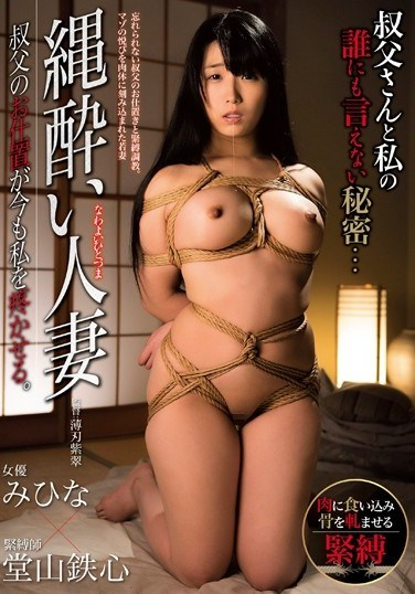 OIGS-029 A Bondage-Addicted Married Woman His P****hment Is Making My Pussy Throb With Pleasure Mihina