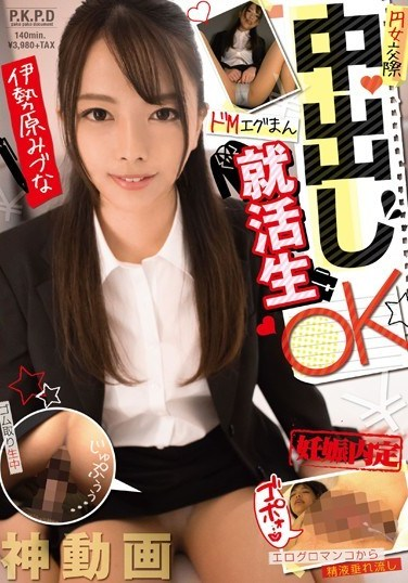 PKPD-060 Pay-For-Play Sex A Maso Pussy-Playing Job-Hunting Bitch Who Will Agree To Creampie Sex Mizuna Isehara