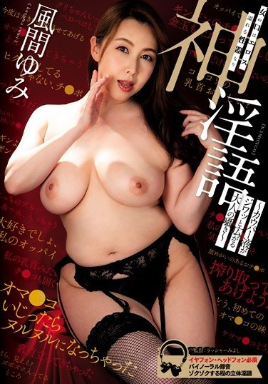 RASH-007 A Woman's Mouth Is A Sexual Vessel Full Of Eroticism: Whispered Dirty Talk As Pre-Cum Spreads Onto Her Yumi Kazama