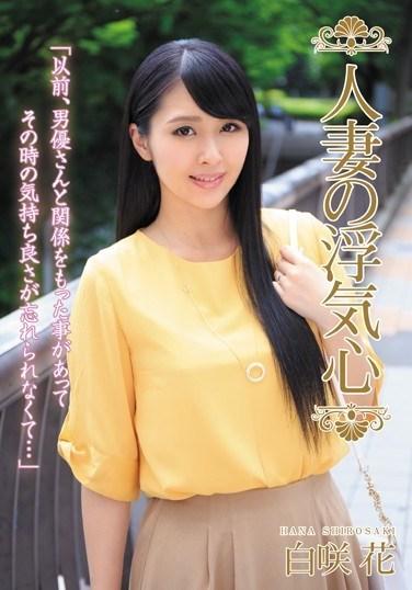 SOAV-058 A Married Woman's Desires For Infidelity Hana Shirosaki