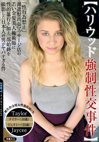 """STC-056 [A Hollywood Compulsory Sex Scandal] """"No Sex Acts Allowed"""" A Super Scandalous Incident Involving A Delivery-Style Business Trip Massage Service, In Which A Japanese Man Sexually Harassed A Beautiful Young Blonde Therapist, And The Whole Thing Was Filmed For Your Viewing Pleasure, From Start To Finish"""