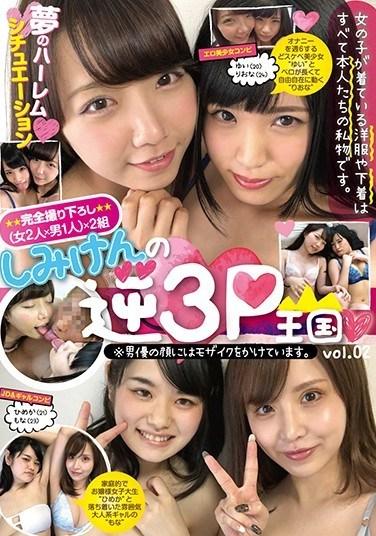 TCSK-002 Shimiken Shimiken's Reverse Threesome Kingdom Vol. 02 Himeka & Yui Mona & Riona