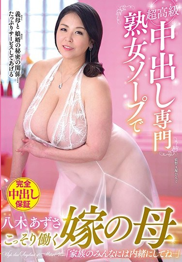 "VAGU-216 The Bride's Mother Was Secretly Working At An Ultra High-Class Creampie-Specialty Soapland ""Please Keep This A Secret From The Family…"" Azusa Yagi"
