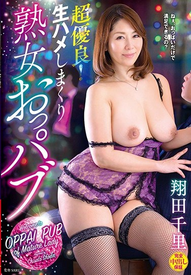 VAGU-217 Super Excellent! A Raw Fuck Fest Mature Woman Titty Pub Chisato Shoda