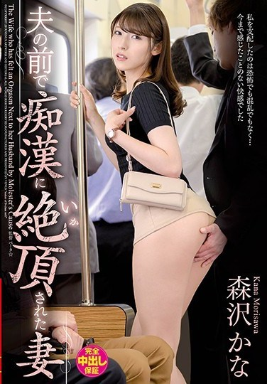 VEC-388 She Was F***ed To Cum In Front Of Her Husband With A M****ter Kana Morisawa