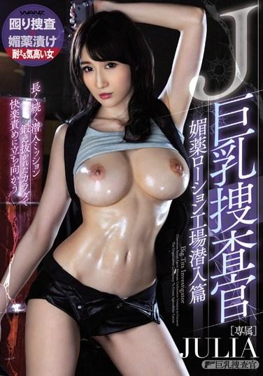 WANZ-894 Big Tits Agent Aphrodisiac Lotion Factory Infiltration JULIA