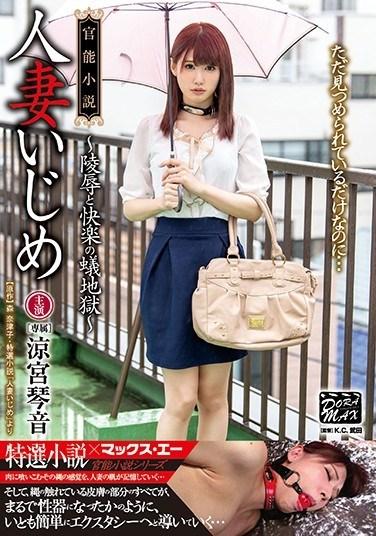 XVSR-504 A Married Woman Tease The Hell Of Shame And Pleasure Kotone Suzumiya
