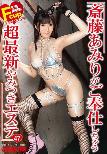 ABP-927 Amiri Saitou – Addicting New Salon 47 – She Uses Her Pussy To Refresh The Bodies And Souls Of Her Customers And Grant Their Deepest Desires!