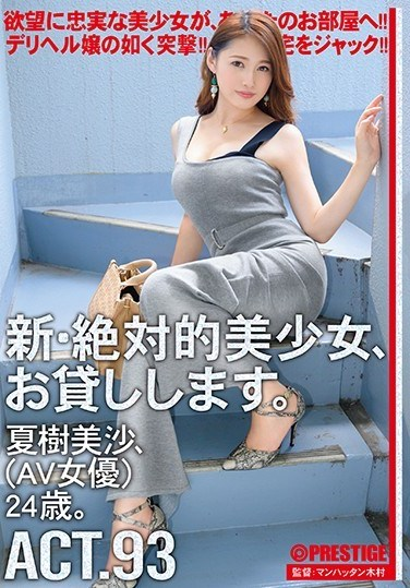 CHN-178 I Will Lend You A New And Absolutely Beautiful Girl. 93 Misaki Natsuki (AV Actress) 24 Years Old.