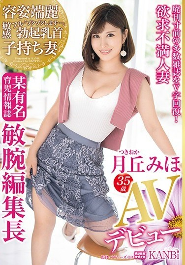 DTT-042 V-shaped Recovery Of Many Magazines On The Verge Of Discontinuation! Acclaimed By Shareholders Barikari Child Holding Wife 某 Famous Childcare Information Magazine Toshiaki Editor Chief Editor Miho Tsukioka 35 Years Old AV Debut Shameful SEX Weaved By A Highly Frustrated Beautiful Wife