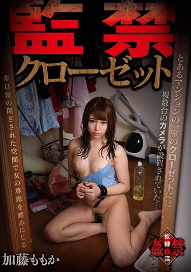 GVG-968 The Confinement Closet Momo Kato