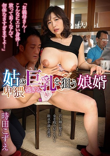 GVG-970 Groom Wants Mother-in-law's Dirty Big Tits Kozue Tokita
