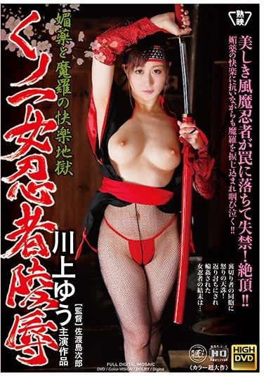 JMD-03 The Degradation Of A Female Ninja The Orgasmic Hell Of Aphrodisiacs And Cocks Yu Kawakami