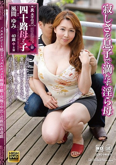 NEM-021 Genuine Abnormal Sex A Forty-Something Stepmama And Her Stepson Chapter Four A Horny Stepmom Who Eases Her Loneliness By Using Her Stepson Yumi Kazama