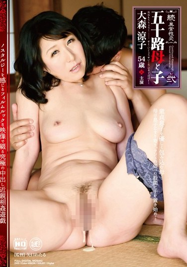 NMO-02 The Sequel: Abnormal Sex – 50-Something Stepmother And Son – Part II Ryoko Omori