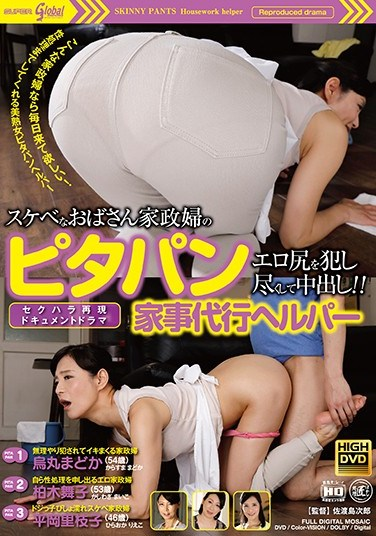 SGM-22 A Sexual Harassment Re-Enactment Documentary Drama A Tight Assed Home Helper I'm Fucking The Shit Out Of This Horny Old Lady Maid's Erotic Ass And Enjoying Creampie Pleasure!!