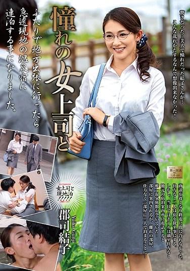 MOND-177 I'm With My Favorite Lady Boss Yuiko Gunji