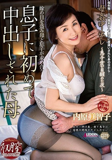 SPRD-1220 Creampie Sex With My Stepmom A Stepmom Who Got Creampie Fucked For The First Time By Her Stepson Michiko Uchihara