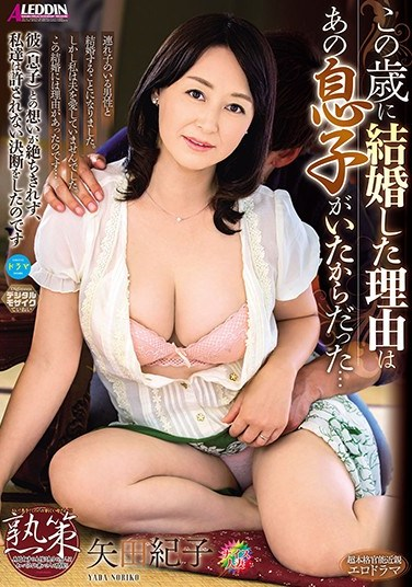 SPRD-1221 The Reason I Got Married At This Age Was Because Of That Boy… – Noriko Yada