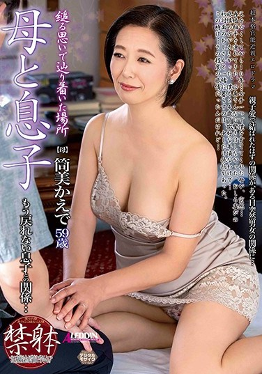 SPRD-1222 A Stepmom And Her Stepson They Can Never Go Back To The Way Things Were Kaede Tsutsumi
