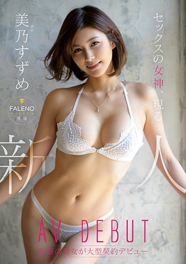 FSDSS-003 A Fresh Face A FALENO Star Exclusive A Sex Goddess Has Cum Upo Us Her Adult Video Debut Suzume Mino