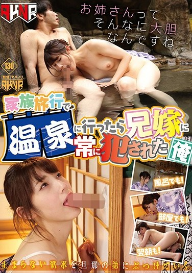 FSET-858 I Went On A Family Trip To A Hot Spring Resort And I Got Fucked By My Sister-In-Law Kana Morisawa