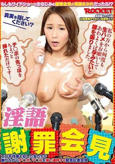RCTD-285 Dirty Talk Apology Press Conference