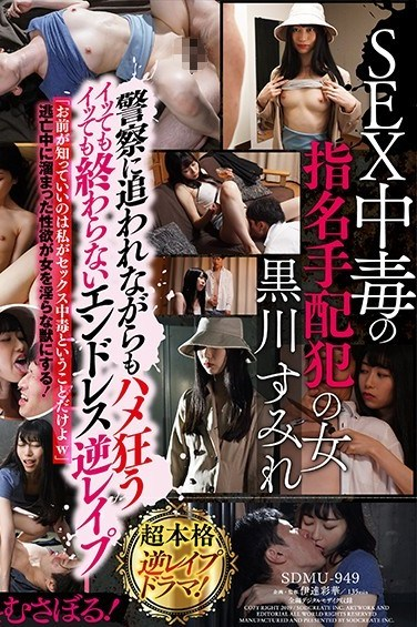 "SDMU-949 ""Do You Want To Continue Living? Then Keep On Fucking Me!"" A Sex-Addicted Female Criminal With An APB On Her Head Sumire Kurokawa"