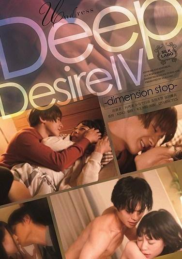 SILK-121 Deep Desire IV