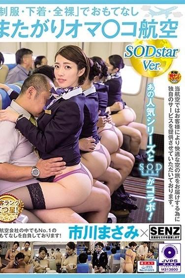 "STARS-146 Masami Ichikawa x SENZ ""Uniform/Underwear/Nude"" Hospitality Mounting Pussy Airlines SODstar Ver."