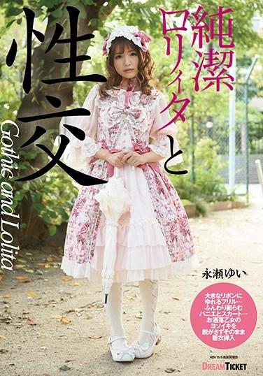 BLD-001 Fucking The Chaste Lolita: Yui Nagase