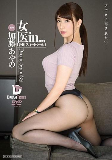 VDD-155 Female Doctor in… (Coercion Suite) Ayano Fuji