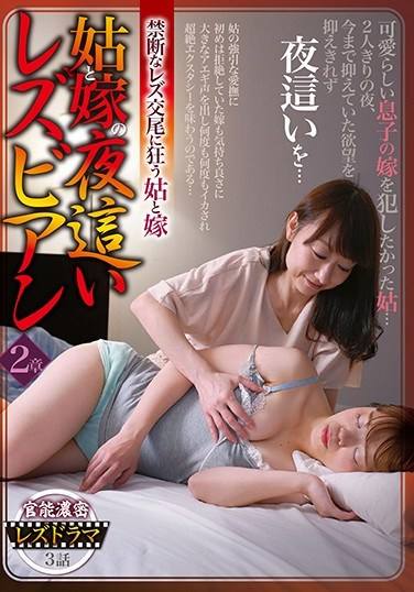 MDVHJ-008 Mother-In-Law and Wife's Lesbian Night Visits Chapter 2