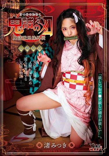 CSCT-002 Pussy Slayer Mitsuki Nagisa
