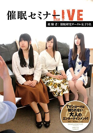 ANX-116 The Hypnotism Seminar LIVE The Subjects: 3 Hypnotism Research Club Girls