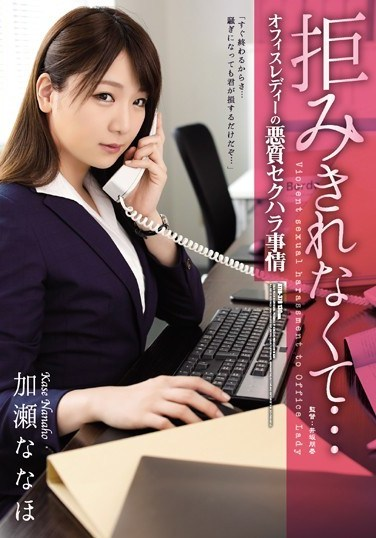 ATID-378 I Just Couldn't Refuse… An Office Lady Is Subjected To Vicious Sexual Harassment Nanaho Kase