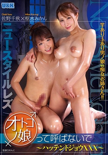 AUKS-108 New Style Lesbian – Don't Call Her A Ladyboy – X-Rated Transitioning – Mikan Kururugi , Chiaki Sano