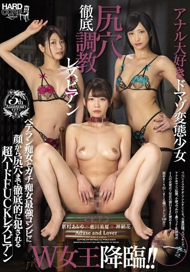 BBAN-255 Double Queens Descend!! An Anal Sex-Loving Maso Abnormal Girl A Thorough Anal Lesbian Training Session