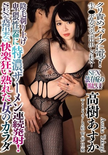 BIJN-169 We're Pumping In Consecutive Cum Shots Of Extra Rich And Thick Semen Into These Filthy Shaved Pussies! Enjoy The Hot Ripe Body of A Woman Who Can't Resist The Pleasures Of Sex Asuka Takagi