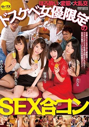 CESD-831 Nice And Tipsy x Perversion x Large Orgies Horny Actresses Only In A Sexual Social Mixer Lena Aoi Mihina Ko Asumi Miu Akemi