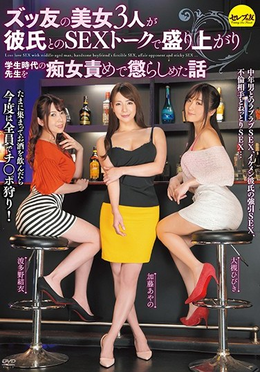 CESD-833 These 3 Beautiful Friends Are Having A Great Time Talking About Having Sex With Their Boyfriends And So They Decided To Slut Fuck Their Old Teacher And Give Him His Long Overdue P****hment Yui Hatano Hibiki Otsuki Ayano Fuji