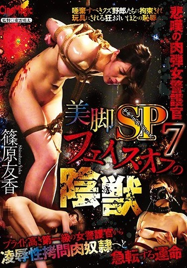 CMN-207 The Sorrow Of A Flesh Fantasy Female Cop 7 A Beautiful Legs Special A Faith Off With A Shadowy Beast Yuka Shinohara