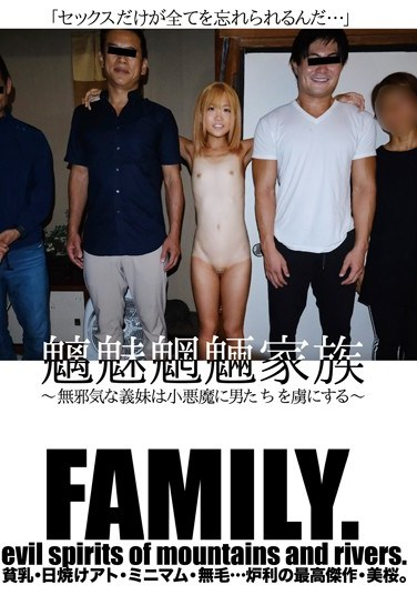 CRSD-004 The Spooky Scary Family – This Innocent Little Stepsister Likes To Devilishly Enslave Men –