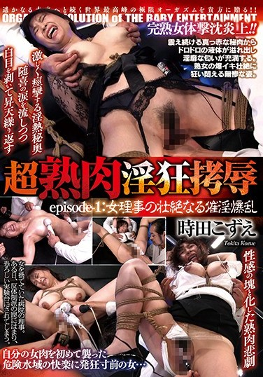 DBER-044 Super Mature Flesh Fantasy Fuck & Shame Episode-1: A Female Chairwoman Experiences Brutal Lusty Explosive Desires Kozue Tokita